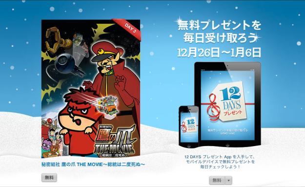 スクリーンショット(2012-12-28 0.11.04)
